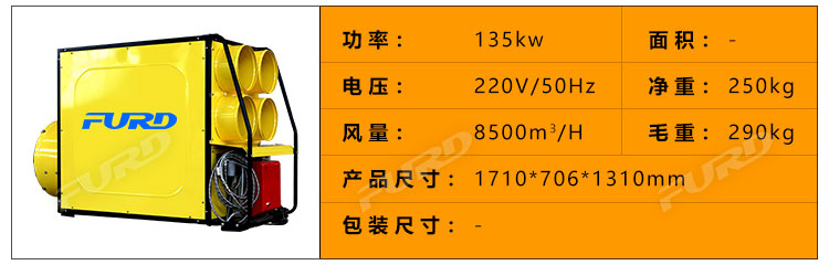 福瑞得100KW暖风机_24.jpg