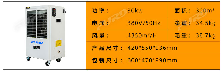 福瑞得100KW暖风机_32.jpg