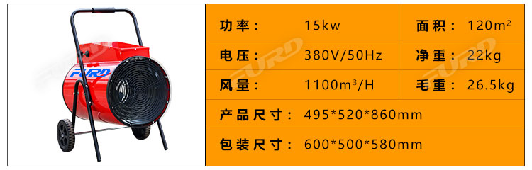 福瑞得100KW暖风机_30.jpg