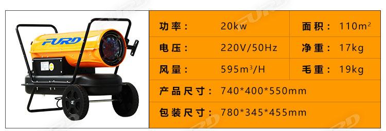 福瑞得100KW暖风机_16.jpg