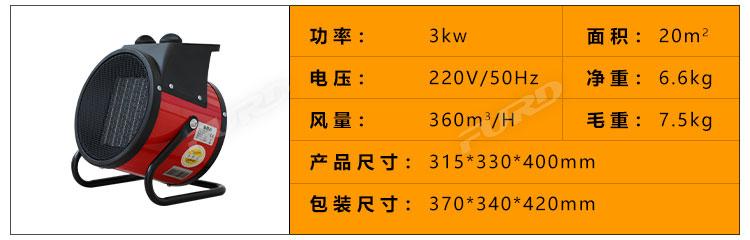 福瑞得100KW暖风机_27.jpg