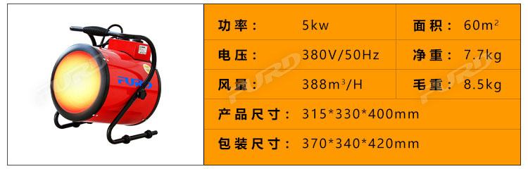 福瑞得100KW暖风机_28.jpg