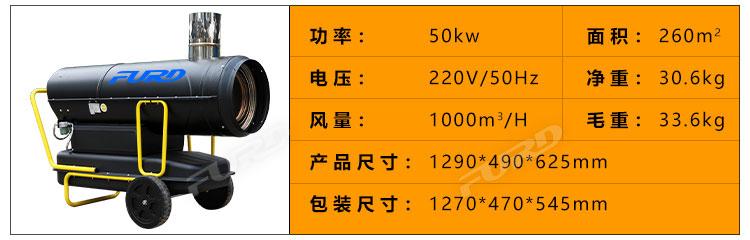 福瑞得100KW暖风机_23.jpg
