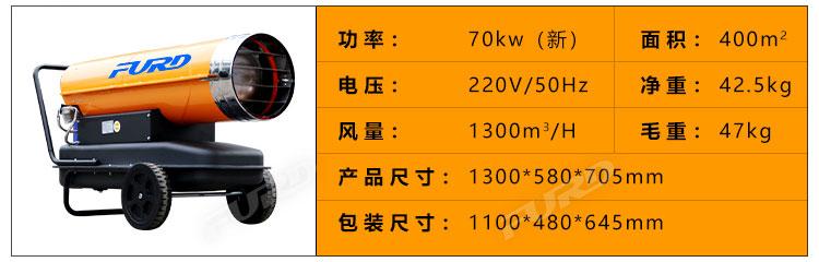 福瑞得100KW暖风机_21.jpg